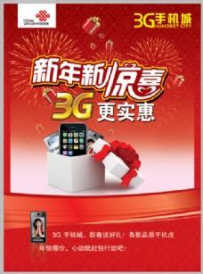 3G手机城海报