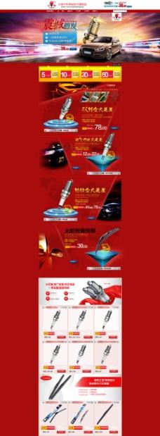 淘宝汽车用品展销海报