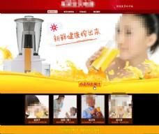 淘宝榨汁机促销活动