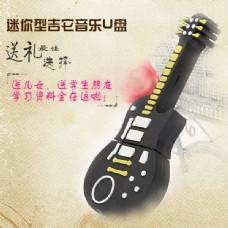 迷你型吉它音乐U盘