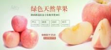 红富士有机苹果绿色水果彬县农家苹果海报