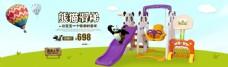 淘宝滑梯玩具原创海报设计psd