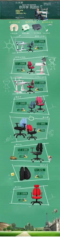 人体工学椅主页装修