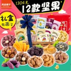 12款坚果淘宝主图零食礼包类礼盒