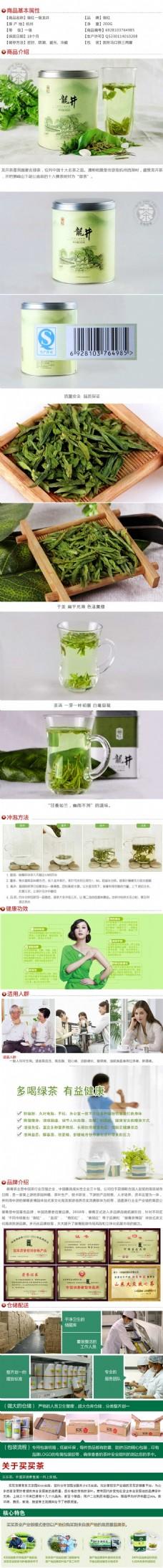 龙井茶叶详情页