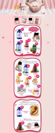 孕妇产品页面