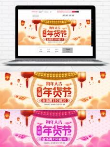 黄色中国风年货节淘宝海报banner