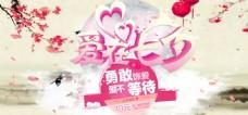 淘宝七夕活动促销海报