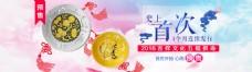 淘宝天猫京东电商收藏品类首屏海报中国风