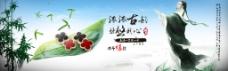 淘宝配饰端午节促销海报设计PSD素材