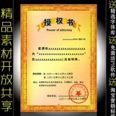 授权证书图片