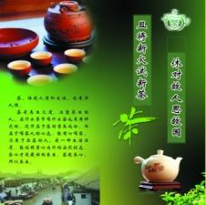 品茶与茶文化图片