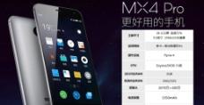 魅族mx4pro宣传海报详情图图片