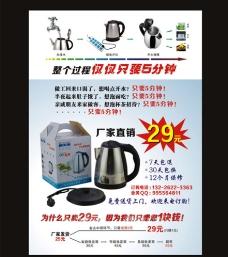 热水壶宣传单图片