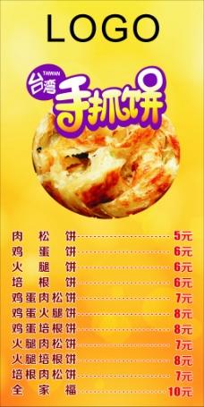 台湾手枛饼