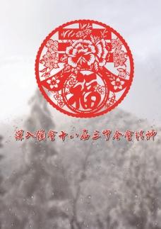 党建展板新春广告招贴图片