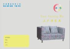 布艺家具沙发