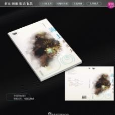 童话小说封面图片