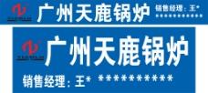 广州天鹿锅炉