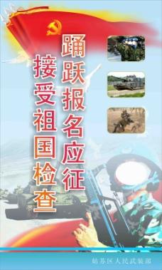 征兵宣传海报
