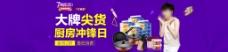 年中促 紫色家居厨房活动海报