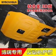 发动机护板 博瑞汽车专用护板
