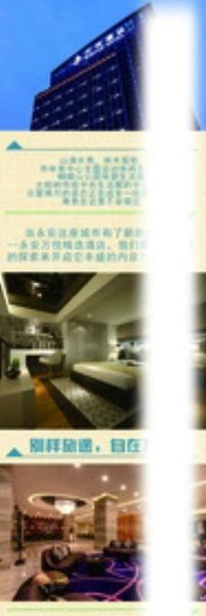房地产酒店微信图片