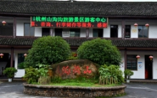 旅游 杭州旅游图片