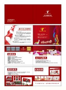 红色招商手册设计矢量素材