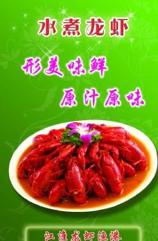 龙虾展板图片