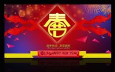 新年快乐春节年会背景设计psd素材