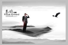 中国风企业文化模板