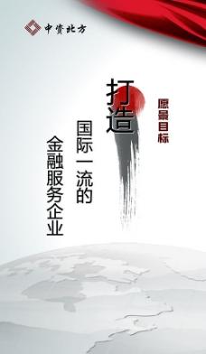 中资企业文化墙