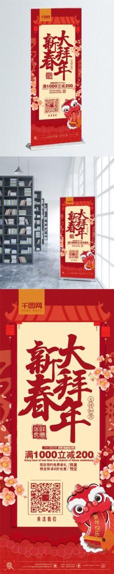 中国红喜庆新年新春大拜年节日促销X展架