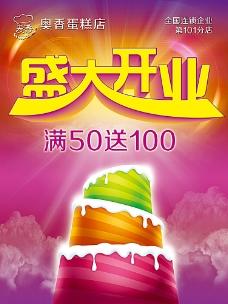 蛋糕店开业促销宣传海报