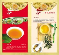 茶谱 养生保健茶广告
