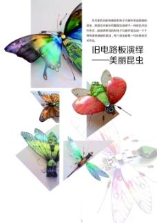 旧电路板演绎美丽昆虫海报设计