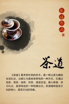 琴棋书画之茶道