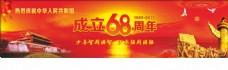国庆68周年中国风喜庆海报展板