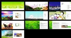 养生乐园企业画册图片