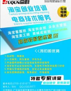 淘宝创业培训 电商技术服务