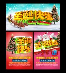 圣诞节立体字PSD素材