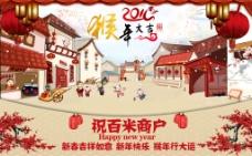 2016猴年大吉春节海报新年快乐