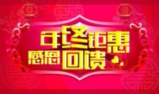 中国风年终钜感恩回馈惠促销海报