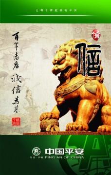 怒吼的獅子