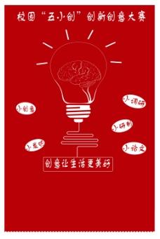 创新创意比赛海报