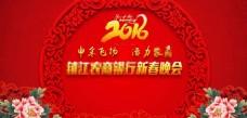 2016新春晚会喜庆牡丹花红色系