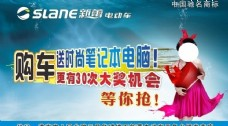 新蕾电动车宣传海报图片