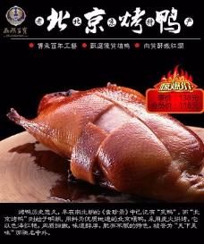 老北京烤鸭美食展板海报设计psd素材