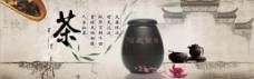 淘宝品牌茶叶海报